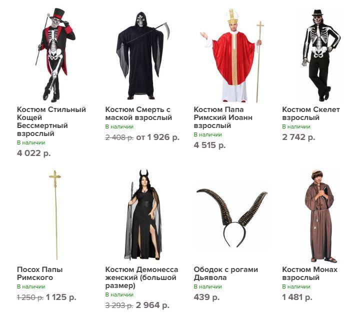 Костюмы на Хэллоуин в Интернет-магазине