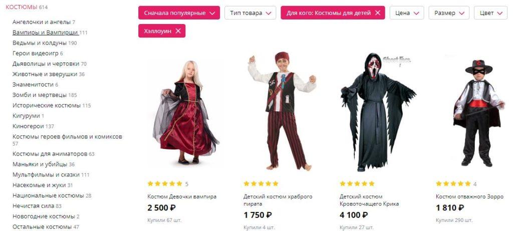 Интернет-магазин и изображения костюмов