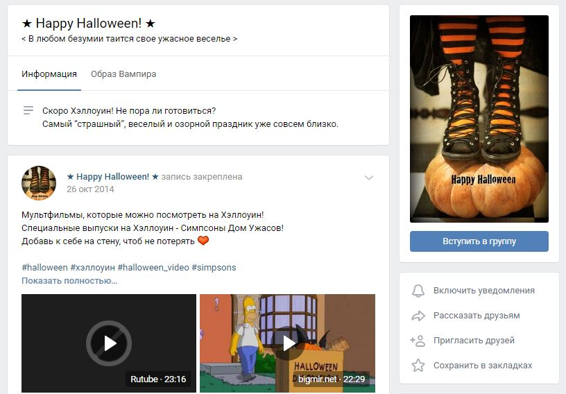 Группа в социальной сети Вконтакте