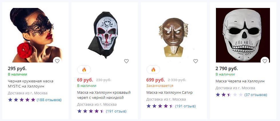 Интернет-магазин - Маски на Хэллоуин